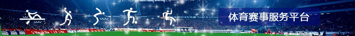 体育赛事服务平台